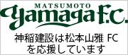 yamaga_ouen_banner