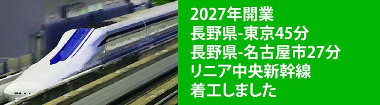 2027年リニア中央新幹線開通