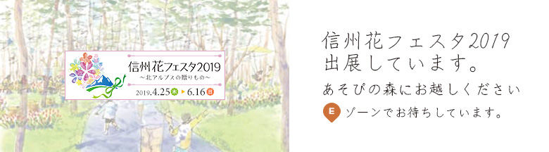 神稲建設は信州花フェスタ2019に出展しています
